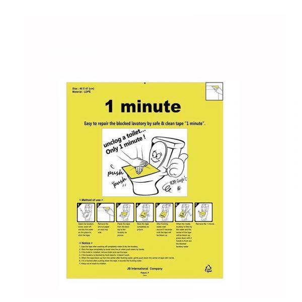 Pongu Toilet Sticker Plunger
